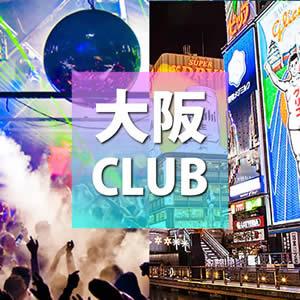【大阪クラブ】人気のナイトクラブ、梅田、ミナミ、心斎橋、難波でおすすめの営業してるクラブ、DJ BAR、初心者でもOKのCLUB、心斎橋の飲み放題のクラブ