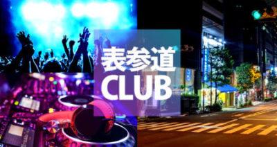 【表参道クラブ】表参道クラブ、表参道の人気のクラブイベントの最新情報まとめ。営業中のクラブ、安全なCLUB、初心者でもOKな人気のクラブ、表参道クラブの口コミ一覧。女性無料のクラブから初心者にピッタリのクラブをまとめてご紹介。平日でも盛り上がるおすすめクラブで朝までクラブで盛り上がろう。