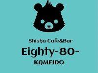 Eighty-80-@亀戸シーシャカフェ(亀戸シーシャ・水タバコ)