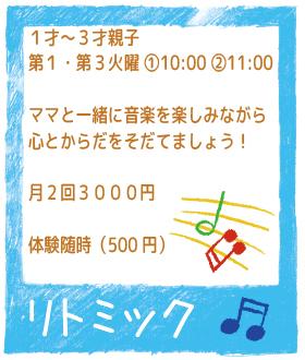 <リトミック>1才から3才親子 第1・第3火曜10:00~11:00~ママと一緒に音楽を楽しみながら心とからだをそだてましょう!月2回3000円 体験随時500円