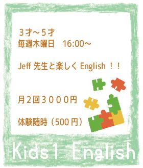 <kids1 English>3才〜5才毎週木曜日16:00~Jeff先生と楽しくEnglish!!月2回3000円体験随時500円