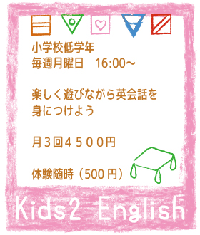 <Kids2 English>小学校低学年 毎週月曜日16:00~楽しく遊びながら英会話を身につけよう月3回4500円体験随時500円