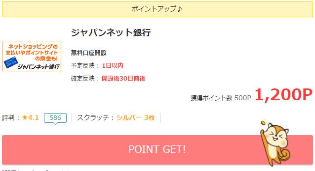 ポイ活サイト登録