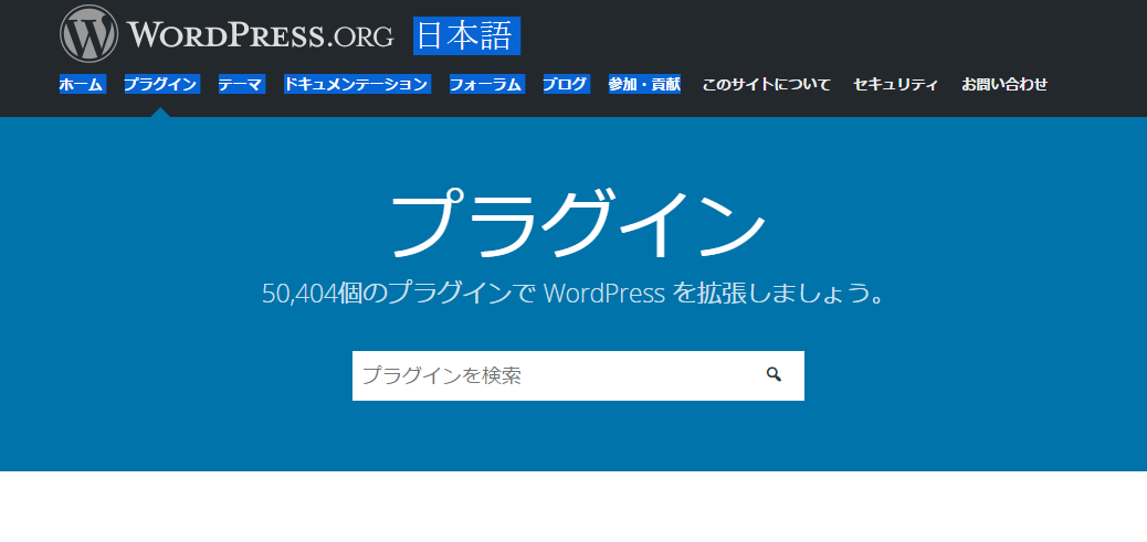 WooCommerceでサイトをショップにする