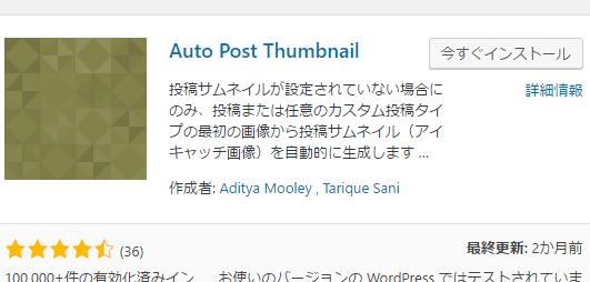 Auto Post Thumbnail設定 サムネイル