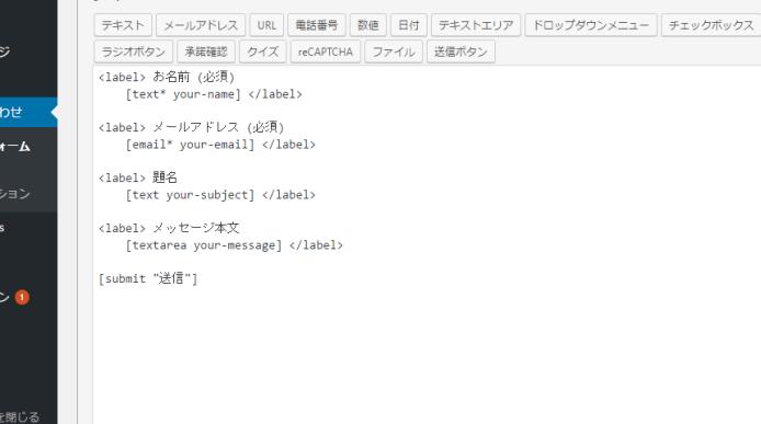 wordpress設定プラグインContact Form 7