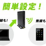 NTT東日本の光ファイバー回線契約で・PS4全員プレゼント
