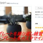 WordpressテンプレートTwenty Seventeenカスタマイズ初心者が繰り返し練習で操作性取得