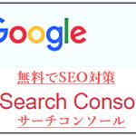 Search Console(サーチコンソール)でお金をかけずにSEO対策