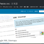 Google XML Sitemaps・Search Console(サーチコンソール)登録に必要なXML Sitemaps