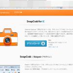 SnapCrab forWindows 高性能スクリーンショットを使う