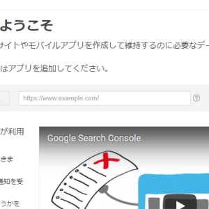 Search Console・Fetch as Googleに登録する