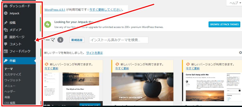wordpressのテンプレート選び