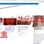 Googleサジェストからの検索キーワードの活用