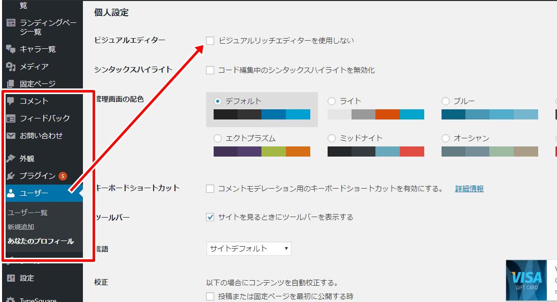 wordpressビジュアルモード