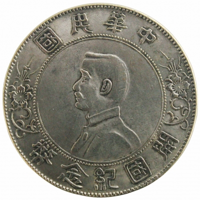 中華民國 壹圓開國紀念幣 背 英文 紀念幣壹圓中華民國-世界錢幣博物館