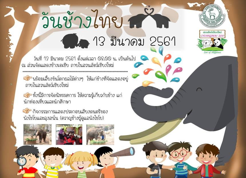 ThaiElephantDay2018ChiangMaiZoo.Cover