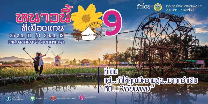 MuangKaenWinterFair 2018CoverFB