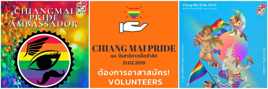 Chiang Mai Pride 2019 - Cover Montage 2