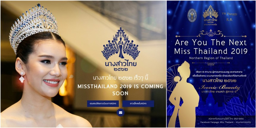 MissThailand2019CoverComingSoonMontage