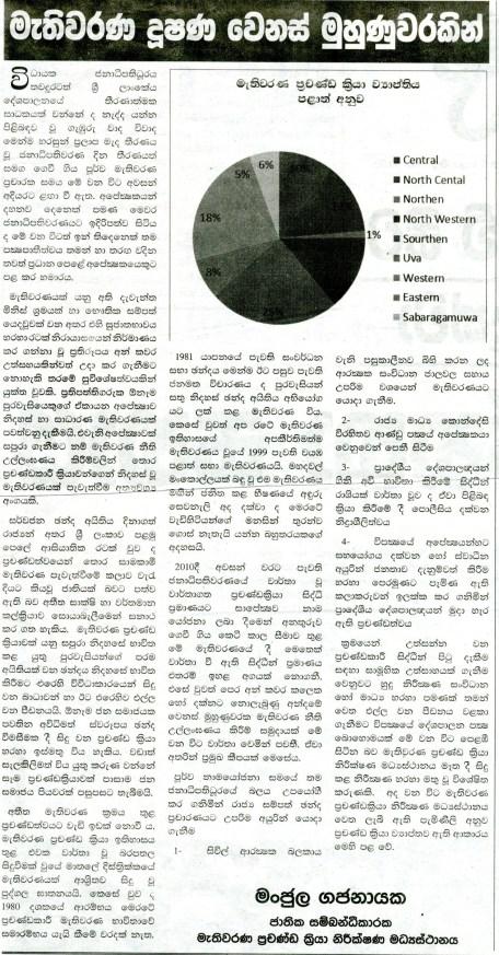 Manjula Article