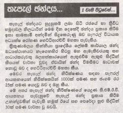 Lankadeepa 07-08-2015 pg15 (1)