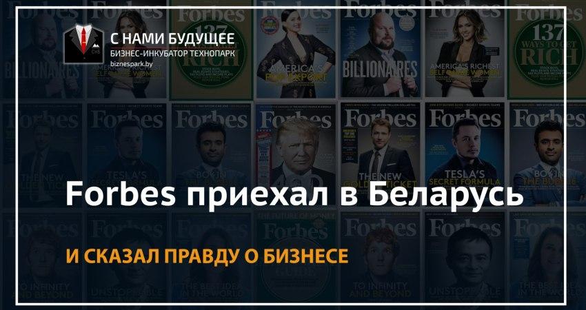 Журнал Forbes приехал в Беларусь