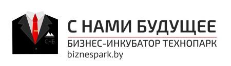 Бизнес-инкубатор, Технопарк С нами будущее, Минск