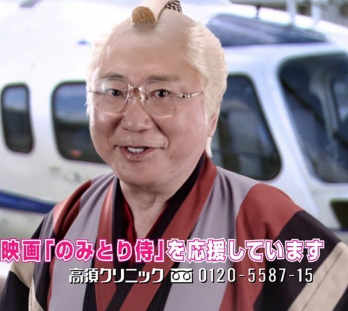 高須クリニック CM