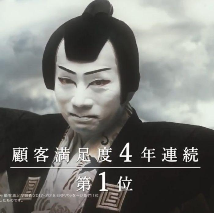 中村京蔵 勘定奉行 CM