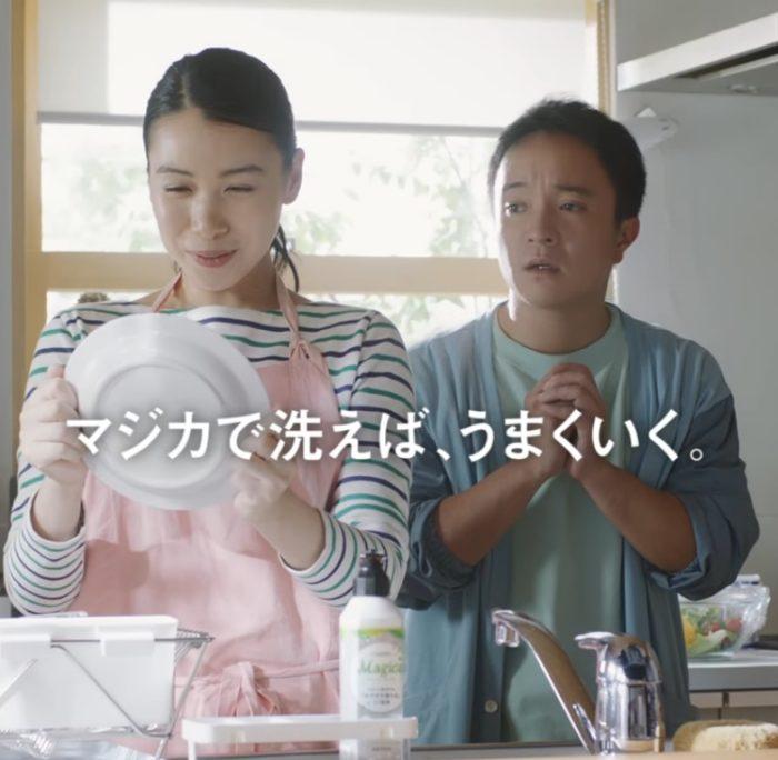 濱田岳 松岡未紗 マジカ CM