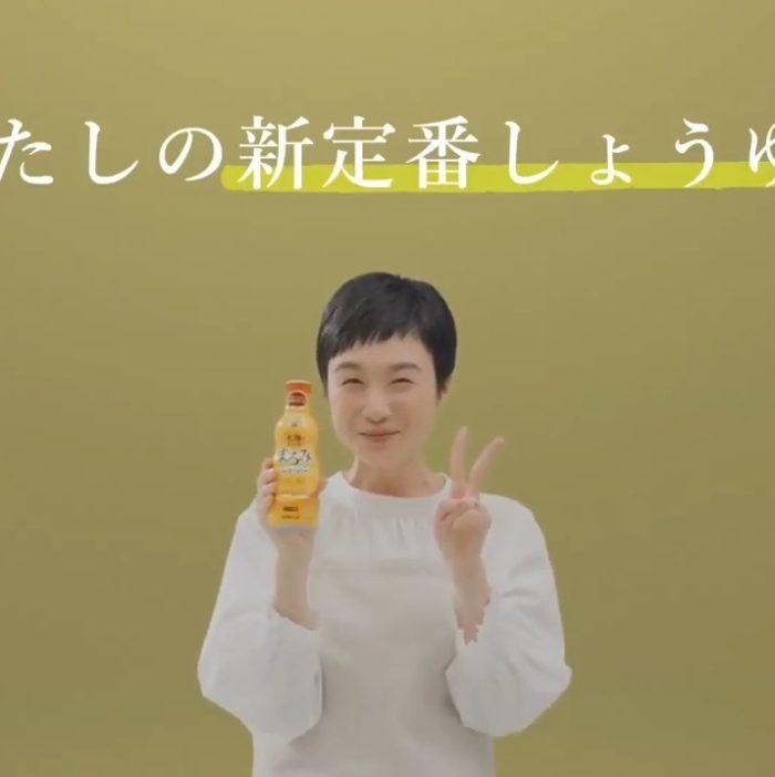 tara しょうゆ CM