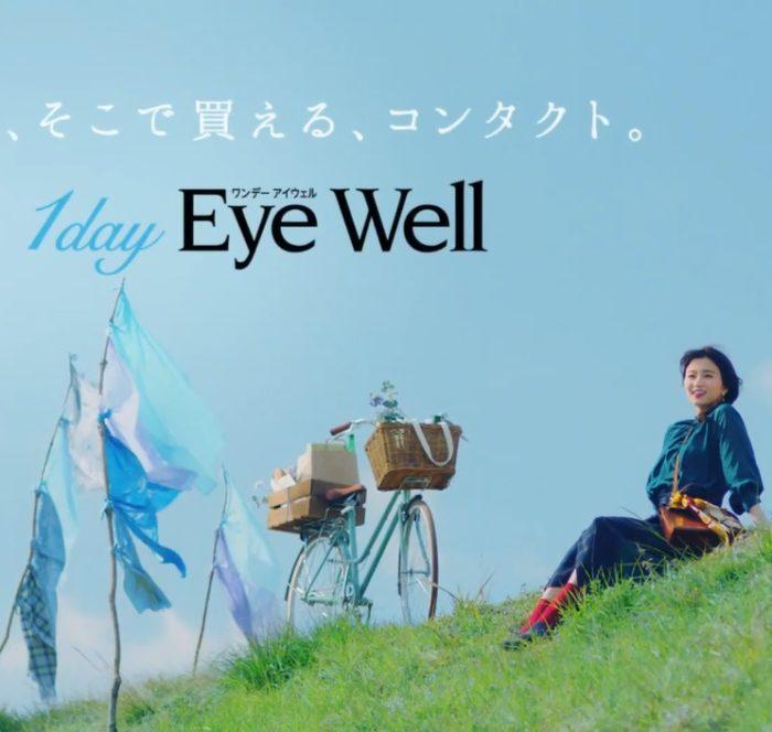 1day EyeWellのCM女優│コンタクトレンズ推しの女性モデルは誰