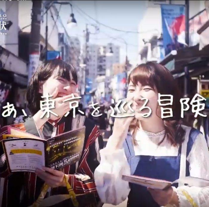 松元菜々海 古賀陽菜 地下謎への招待 CM