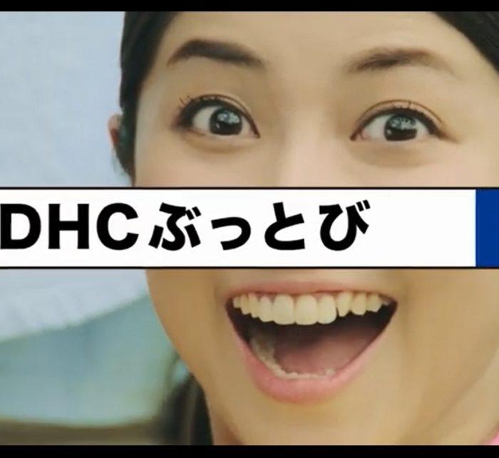 柳沢なな DHC CM