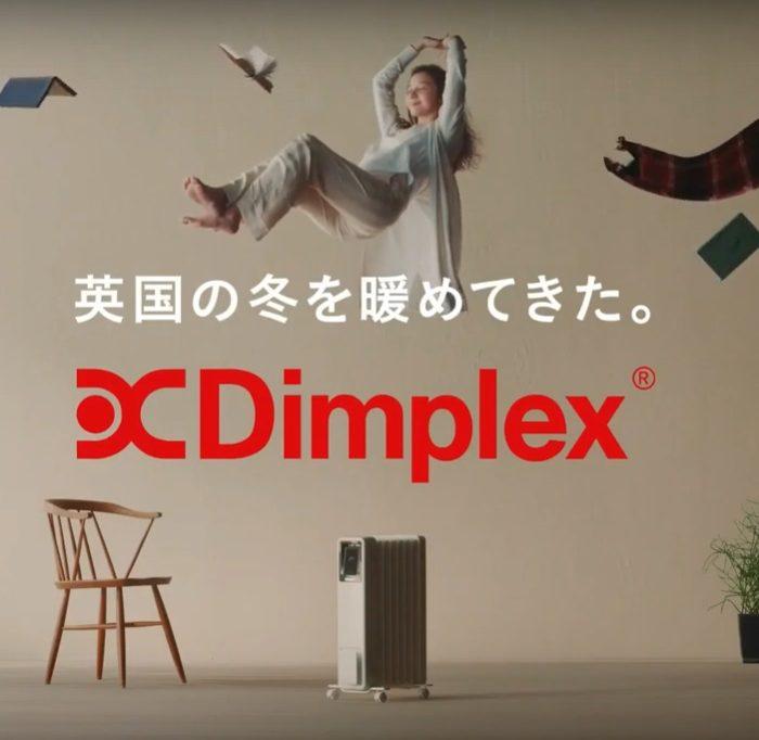 大西百合子 Dimplex CM