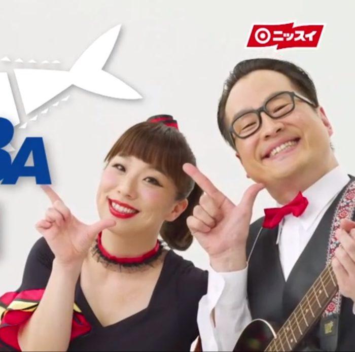 ヤンシー&マリコンヌ ニッスイ CM