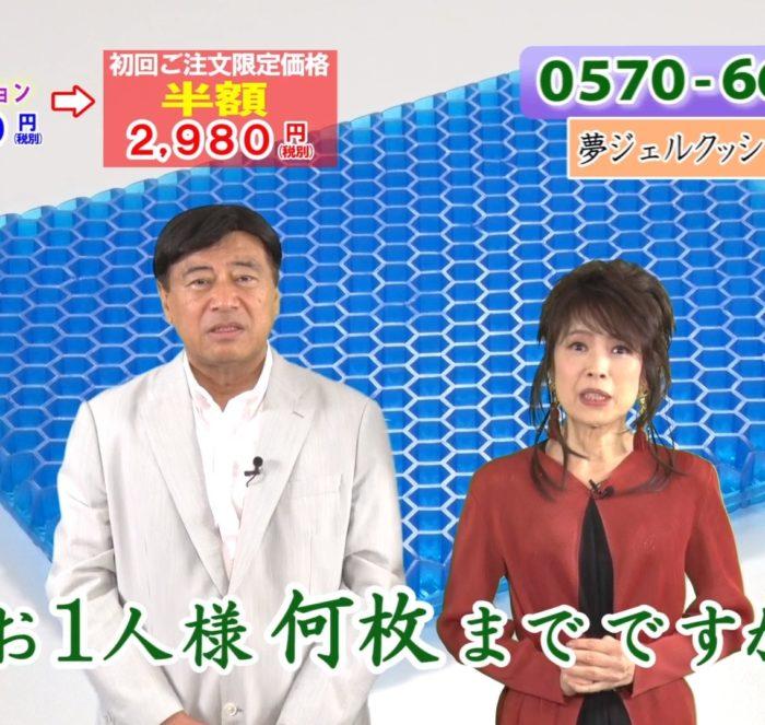 石田重廣 保科有里 スーパージェルクッション CM