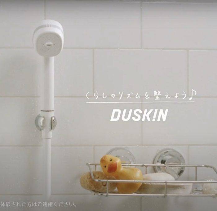 ダスキン CM
