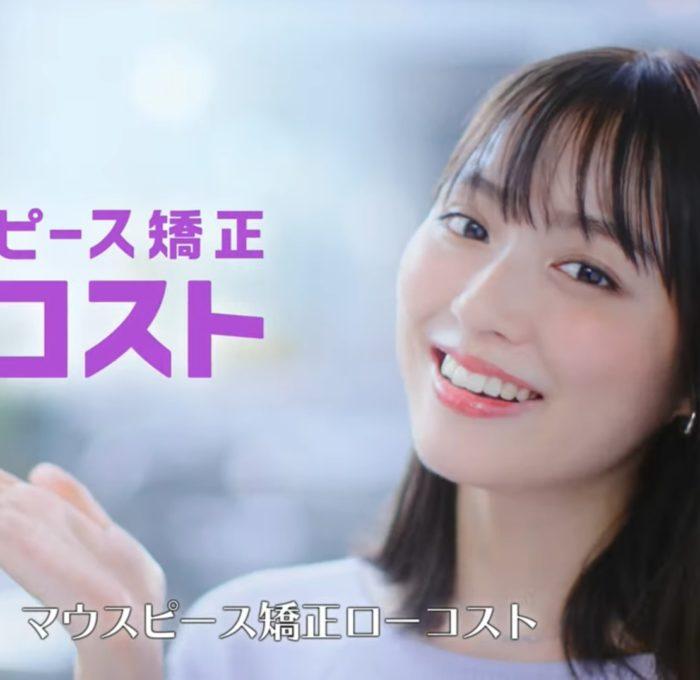 内田理央 マウスピース矯正ローコスト CM