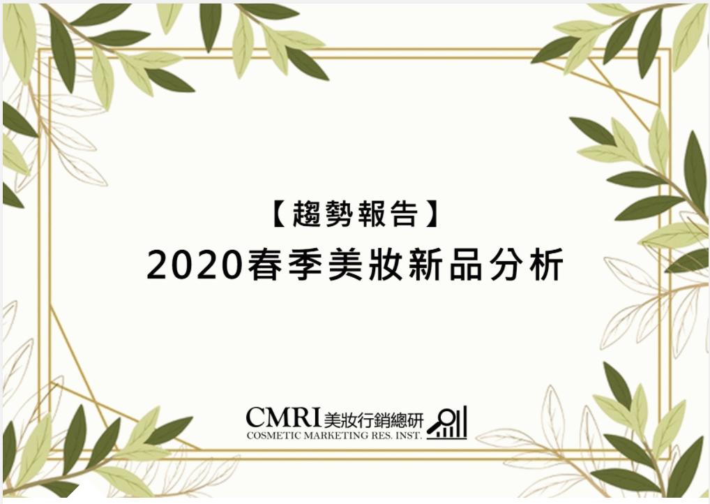 【趨勢報告】2020春季新品