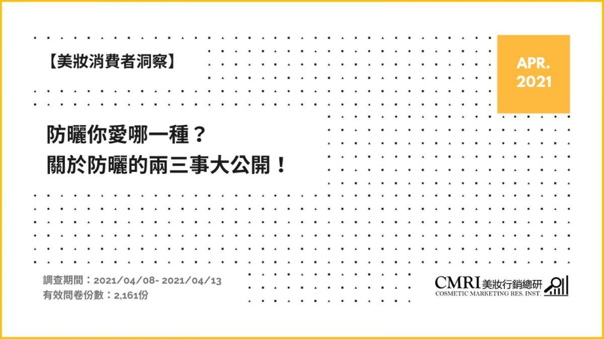 【消費者洞察】202104: 防曬