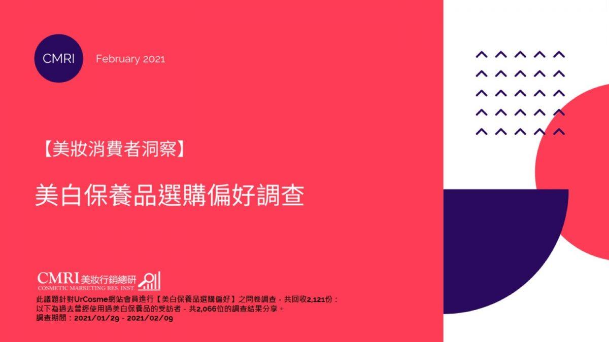 【消費者洞察】202102: 美白