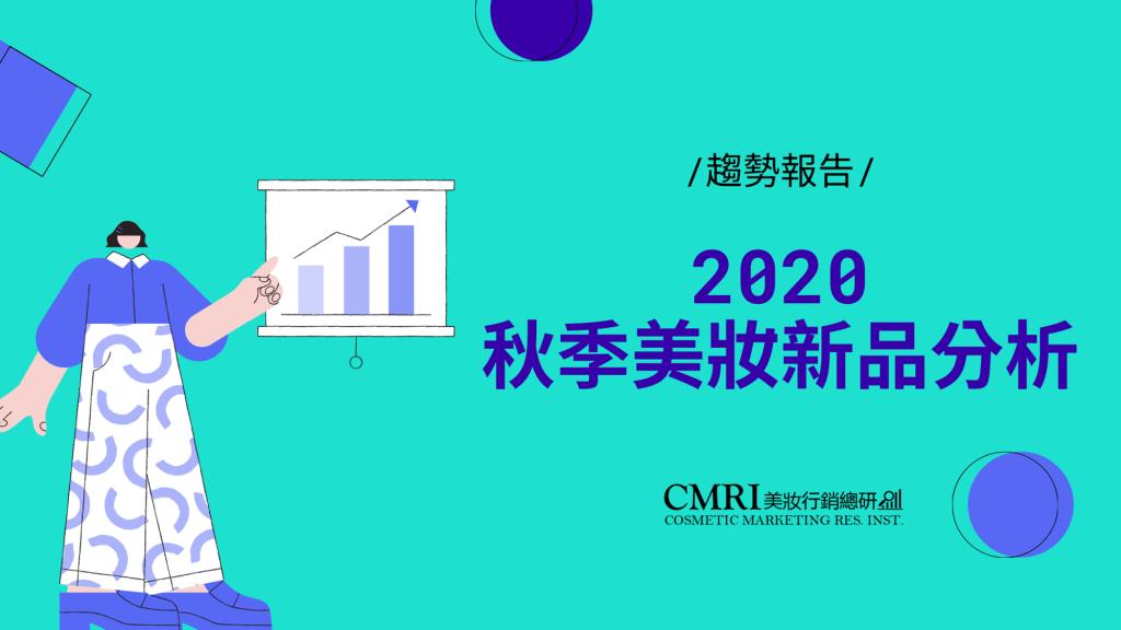 【趨勢報告】2020秋季新品