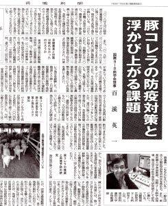 長周新聞1/6日号
