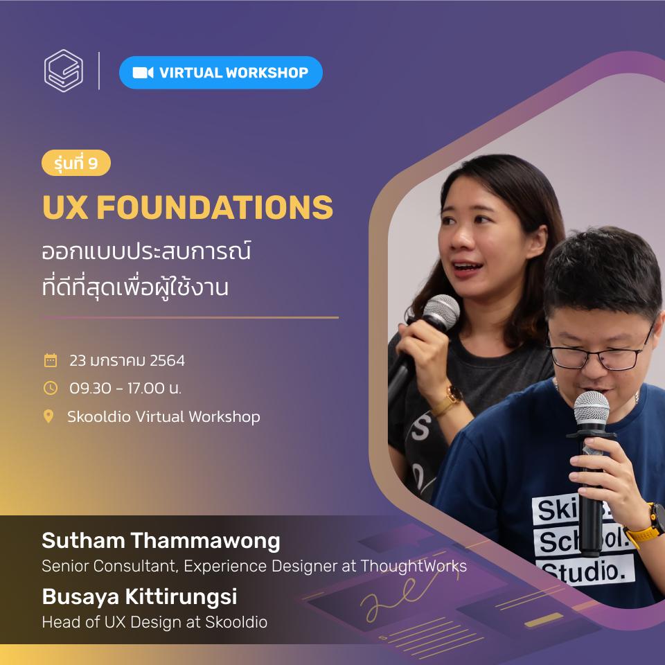 UX Foundations   Skooldio Blog - องค์กรจะดีขึ้นยังไง? ถ้าทุกทีมเข้าใจ เรื่อง UX