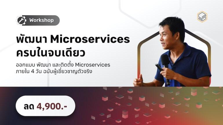 Skooldio Blog - หมัดต่อหมัด Microservices vs. Monolithic บริษัทเราเหมาะกับอะไรมากกว่า?   เรียน Microservices เวิร์คชอป