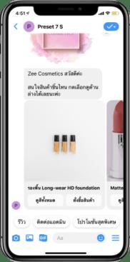 Cosmetics & Beauty Chatbot | Skooldio Blog - Chatbot คืออะไร? ผู้ช่วยอัจฉริยะที่ธุรกิจออนไลน์ต้องมี