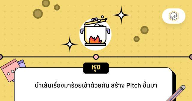 วิธีสร้าง Pitch แบบโอมากาเสะ - ด้วย Storytelling Framework   Skooldio Blog