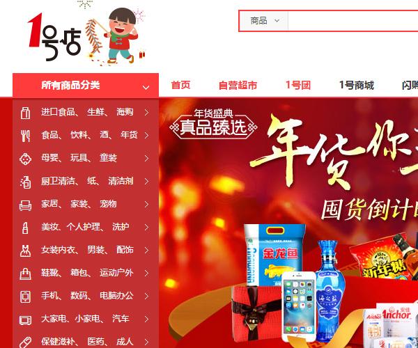 Yihaodiancom has a kid setting off fireworks near the logo